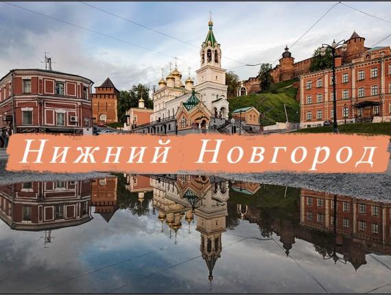 Nigniy_Novgorod