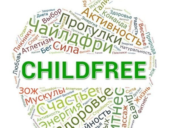 childfree