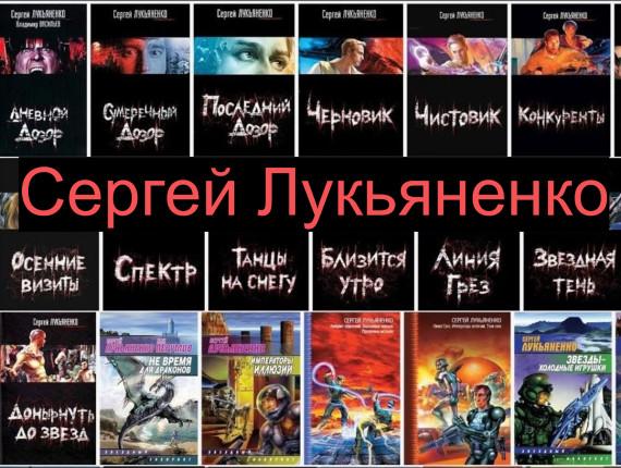 sergey_lukiyanenko